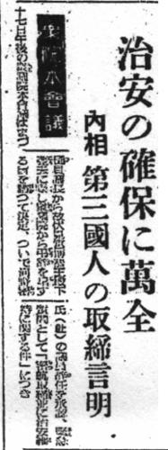 朝日新聞1946-08-18