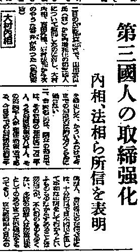 朝日新聞1946-09-03