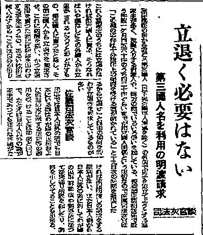 朝日新聞1947年7月22日