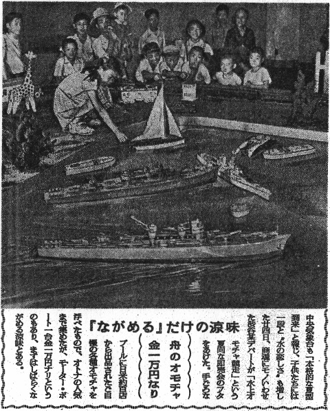 1951-07-25 朝日新聞