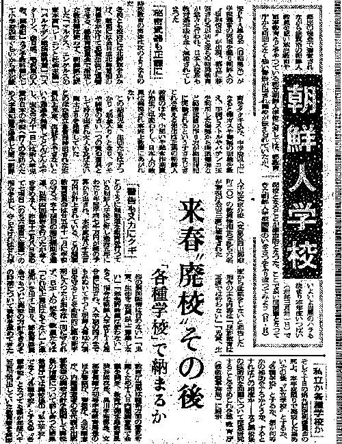 時事新報50-09-30 朝鮮人学校