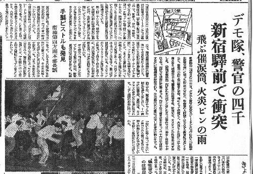 朝日新聞1952年新宿騒乱事件