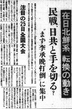 時事新報1955-05-15