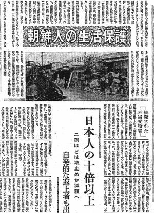 1956-04-26朝日新聞_朝鮮人の生活保護