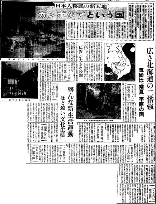 1956-03-17 産経新聞 カンボジアという国